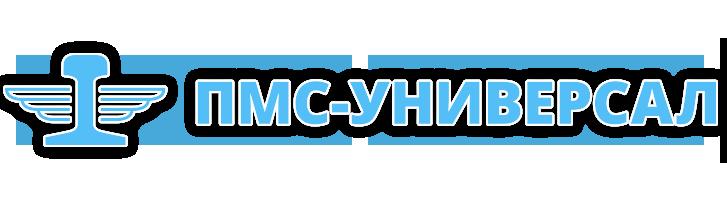 ПМС-Универсал